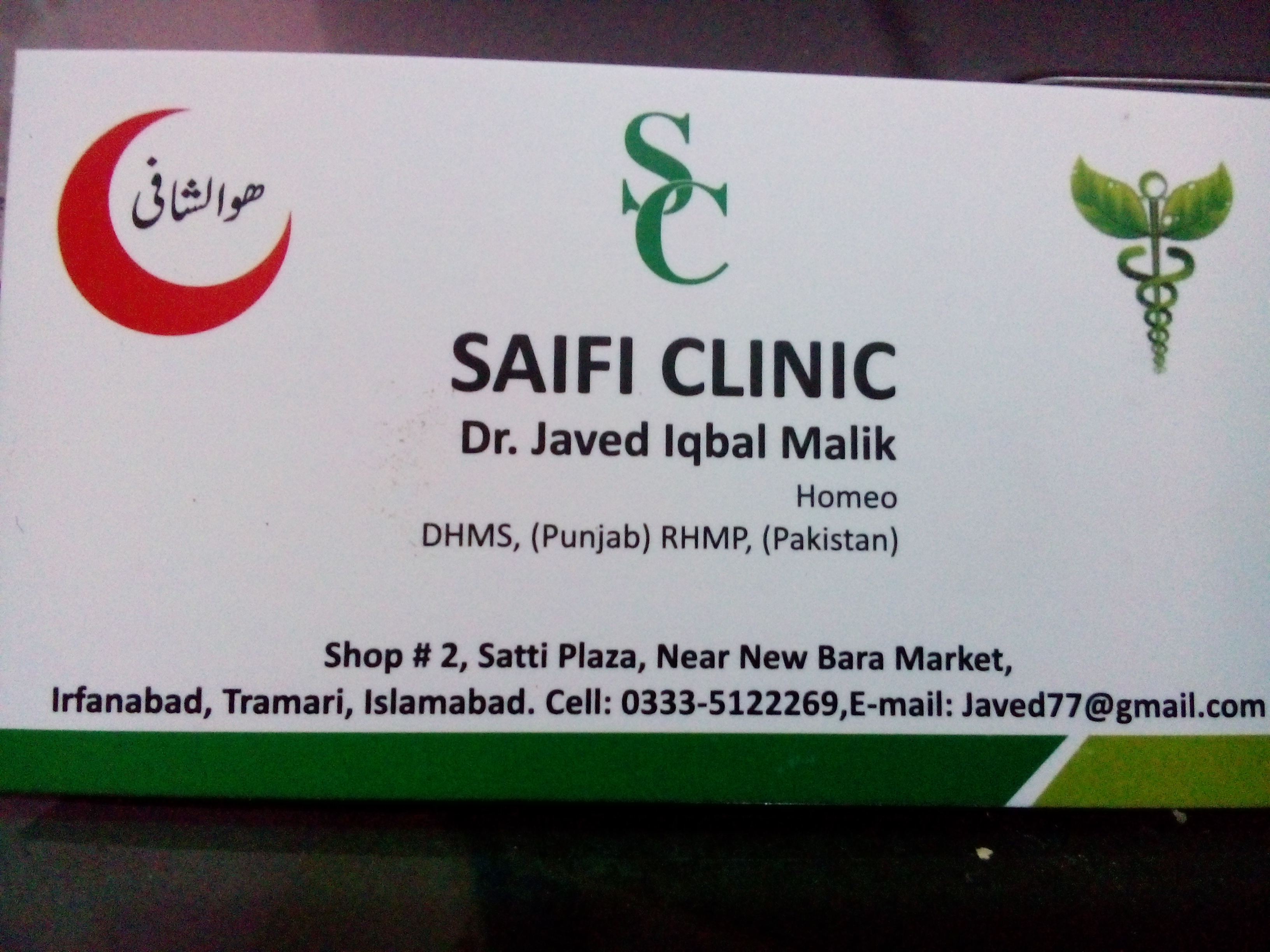 Homeopathic in Sialkot - Find a Homeopathic Doctor & Specialist