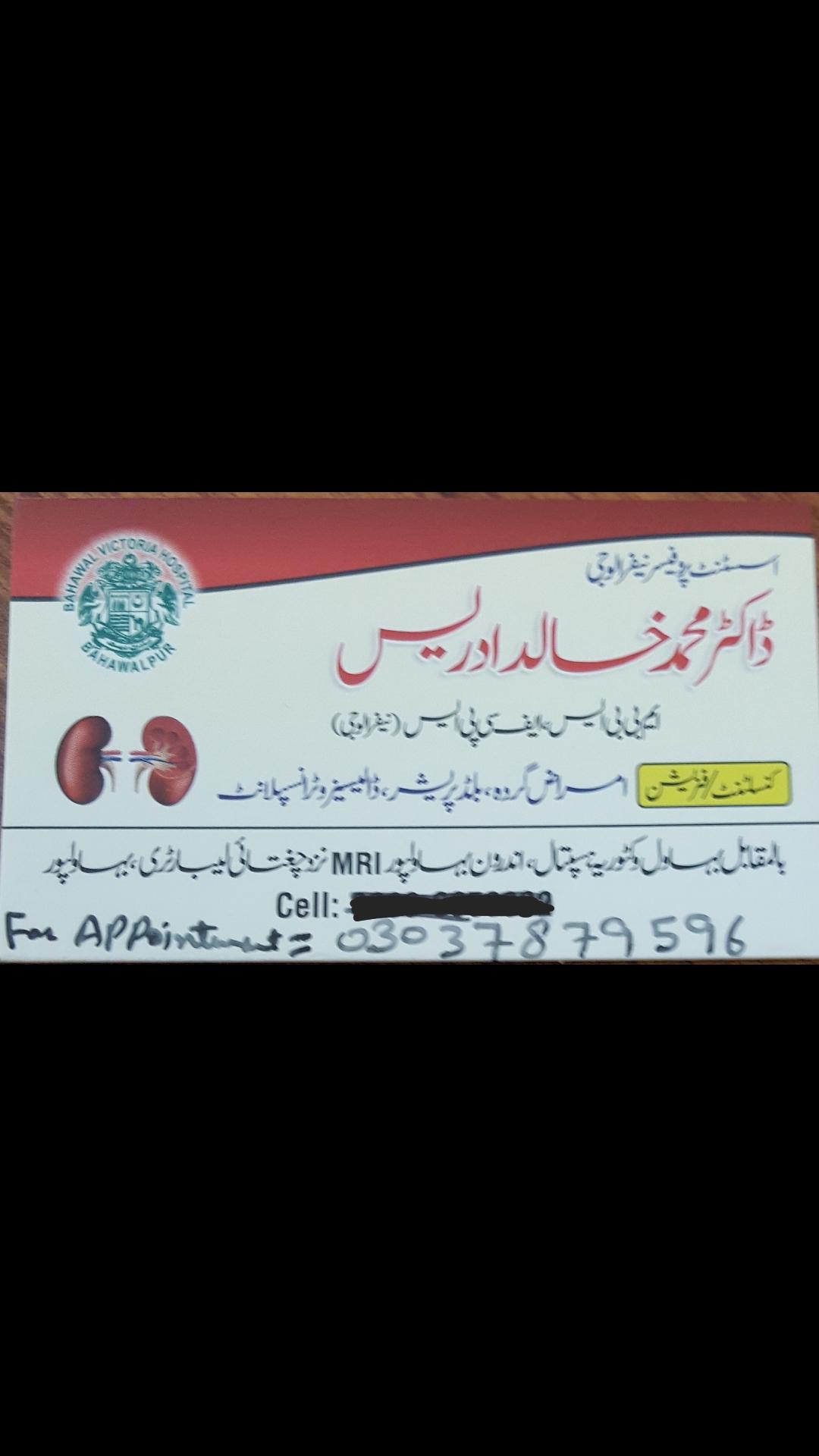 Dr  Muhammad Khalid Idrees - Nephrologist in Bahawalpur